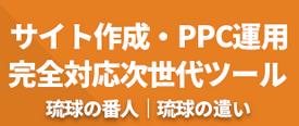琉球の番人&琉球の遣い・PPCリスティングセット.PNG